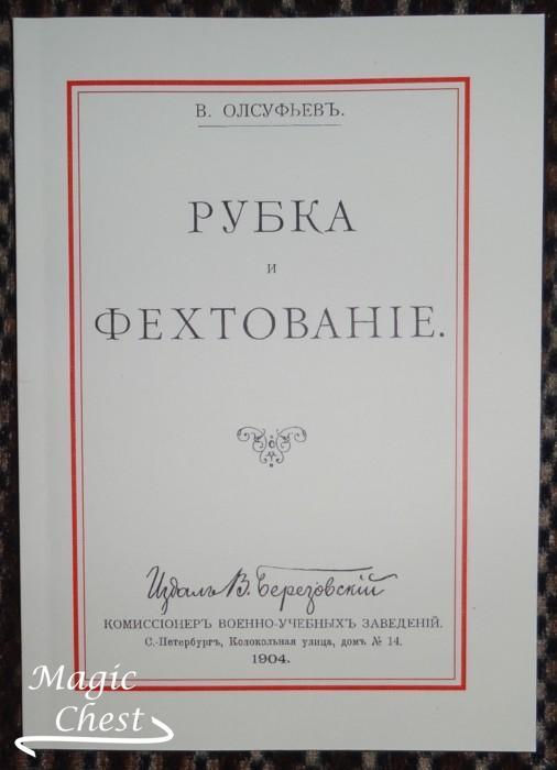 Rubka_i_fekhtovanie