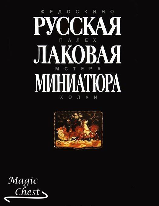 russkaya_lakovaya_miniatura_new