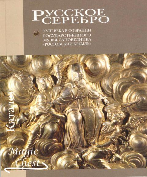 Русское серебро XVIII века в собрании государственного музея-заповедника «Ростовский кремль»