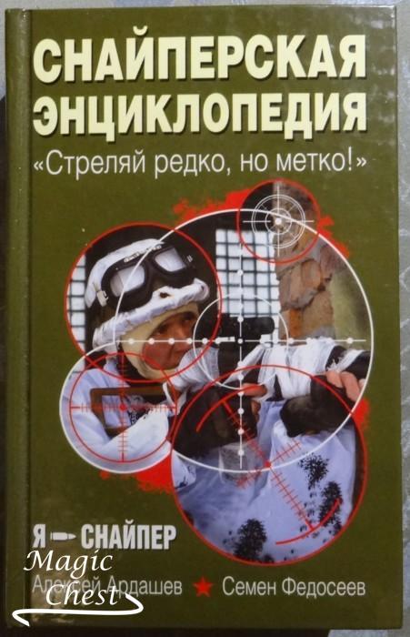 Snayperskaya_encyclopediya_streliay_redko_no_metko