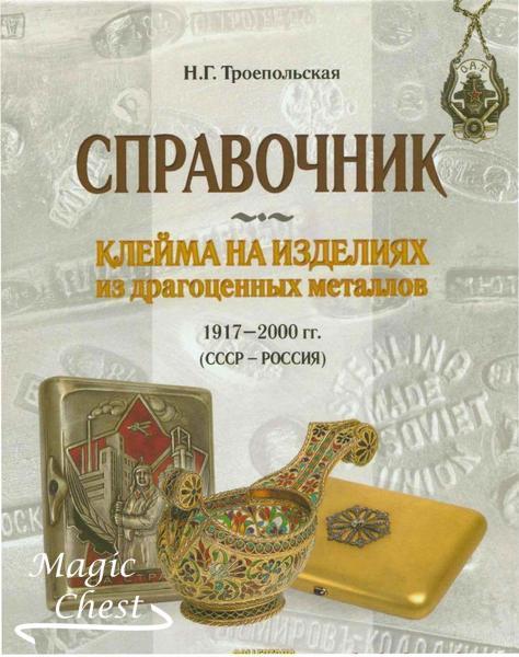 Клейма на изделиях из драгоценных металлов 1917–2000 гг. (СССР – Россия)
