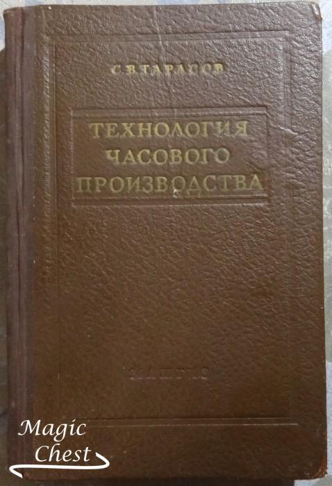 Tekhnologiya_chasovogo_proizvodstva_Tarasov_1956