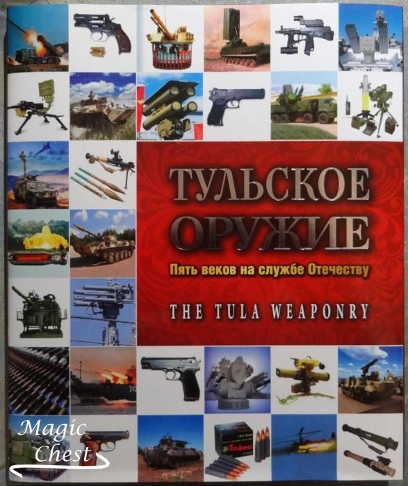 Tulskoe_oruzhie_5_vekov-na_sluzhbe_Otechestvu
