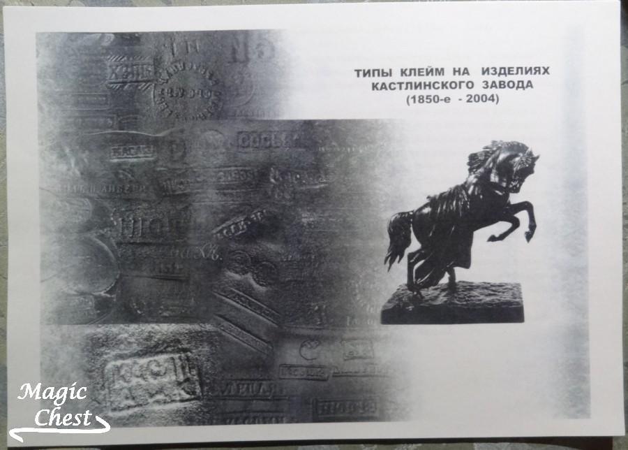 typy_na_izdeliakh_kaslinskogo_litiya_1850-2004_new