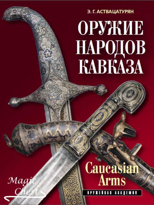 Оружие народов Кавказа, 2-е издание, 2016 г.