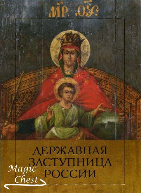 Derzhavnaya_zastupnitsa_Rossii