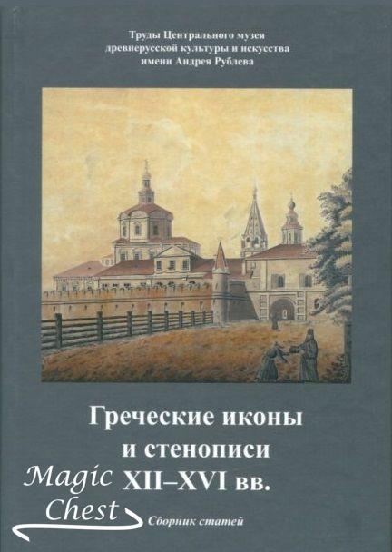 Grecheskie_ikony_i_stenopisy_XII-XVIvv