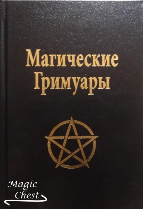 Magicheskie_Grimuary