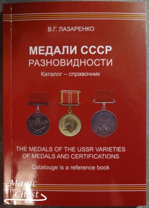 Medaly_SSSR_raznovidnosty_Lazarenko