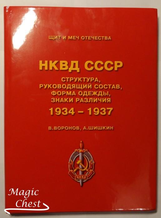 НКВД СССР. Структура, руководящий состав, форма одежды, знаки различия 1934-1937
