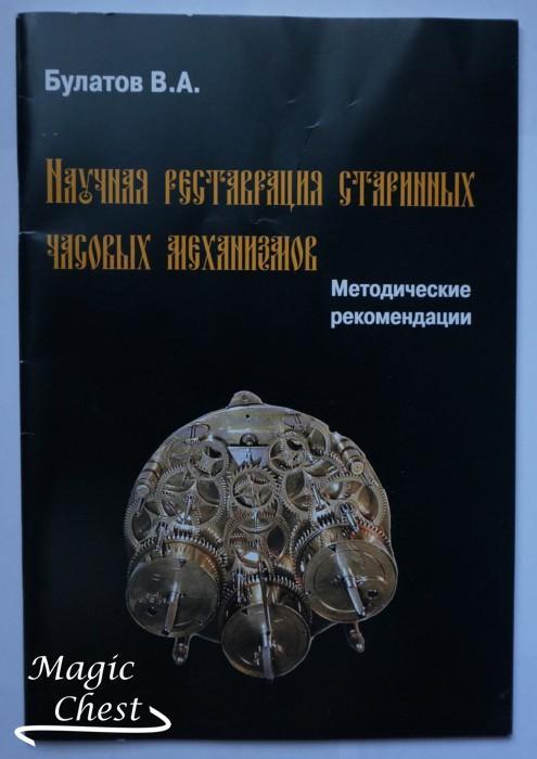 Научная реставрация старинных часовых механизмов. Методические рекомендации