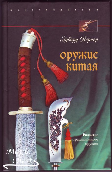 Oruzhie_Kitaya