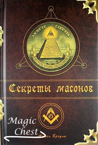 Sekrety_masonov_new0