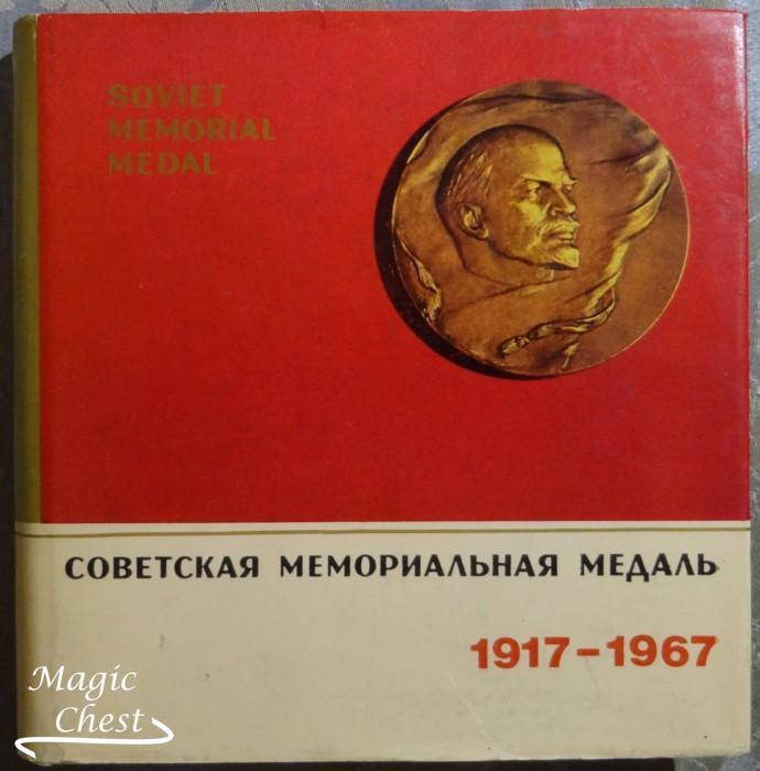 Sovetskaya_memorialnaya_medal_1917-1967_new