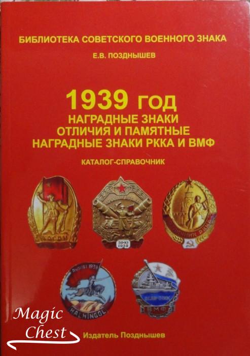 1939 год Наградные знаки отличия и памятные наградные знаки РККА и ВМФ