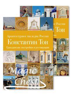 Arkhitekturnoe_nasledstvo_Russii_Konstantin_Ton_2toma