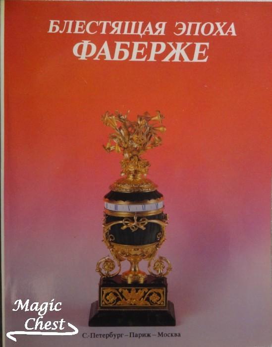 Blestiyaschaya_epokha_Faberzhe_new