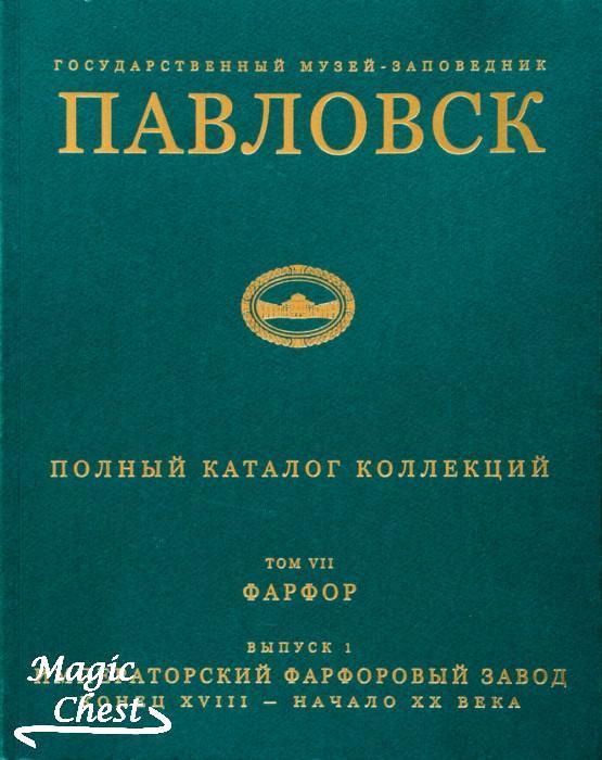 GMZ_Pavlovsk_t_VII_vyp1_pharfor_imperatorsky_pharf_zavod