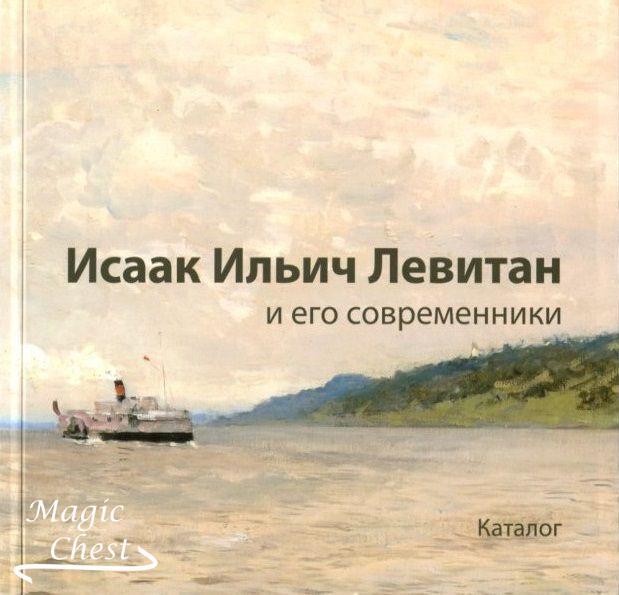 Исаак Ильич Левитан и его современники