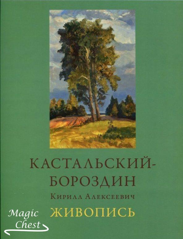 Kastalsky_Borozdin_zhivopis