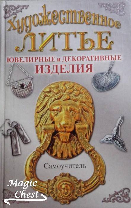 Khudozh_litie_Yuvelirnye_i_dekorat_izdeliya_new