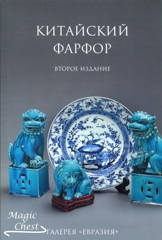 Китайский фарфор, 2-е издание