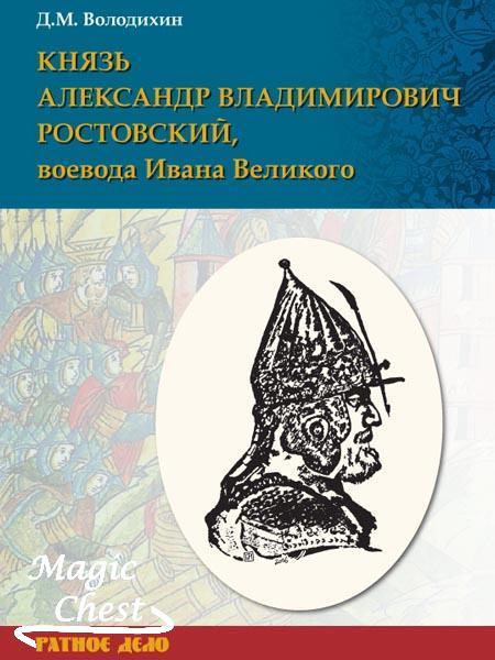 Knyaz_Aleksandr_Vladimirovich_Rostovsky