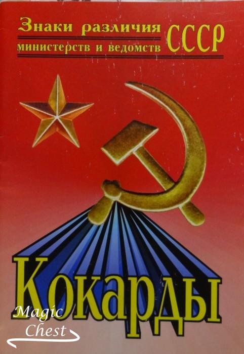 Кокарды. Знаки различия министерств и ведомств СССР