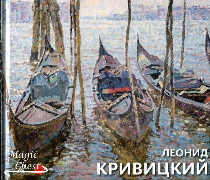 Leonid_Krivitsky