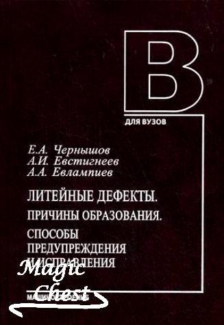 Liteinye_defekty_prichiny_obrazovaniya02