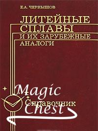 Liteinye_splavy_i_ikh_zarubezhnye_analogy