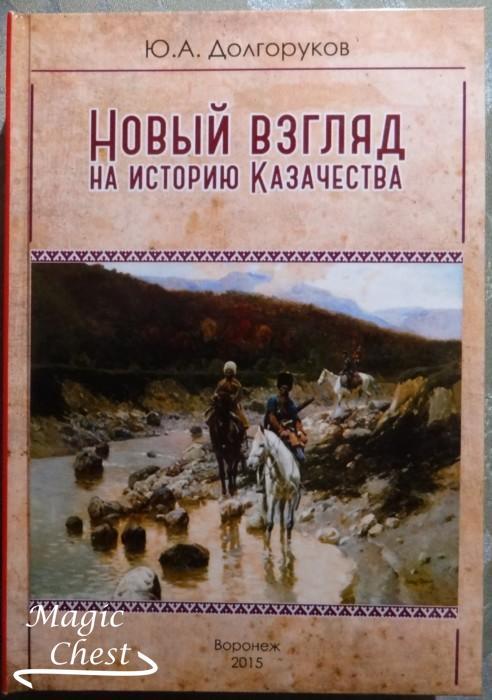 Новый взгляд на историю Казачества