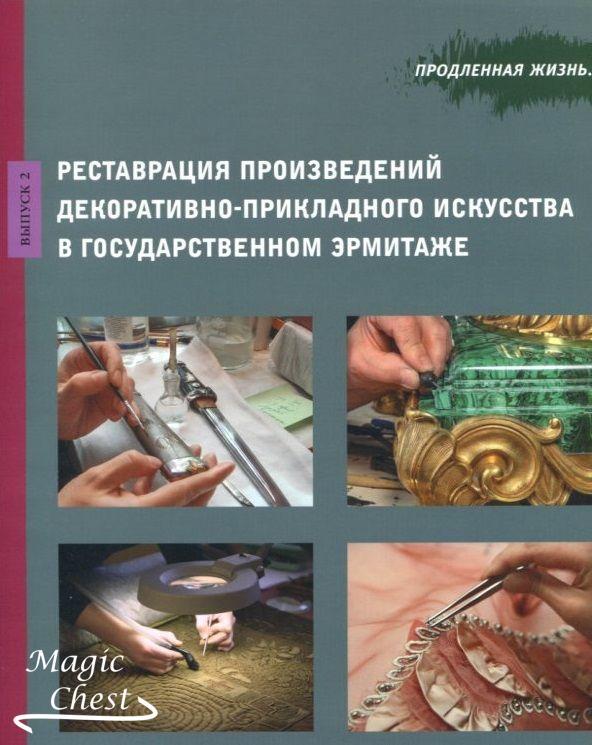 Prodlennaya_zhizn_restavratsiya_proizvedeniy_dekor_prikl_iskusstva