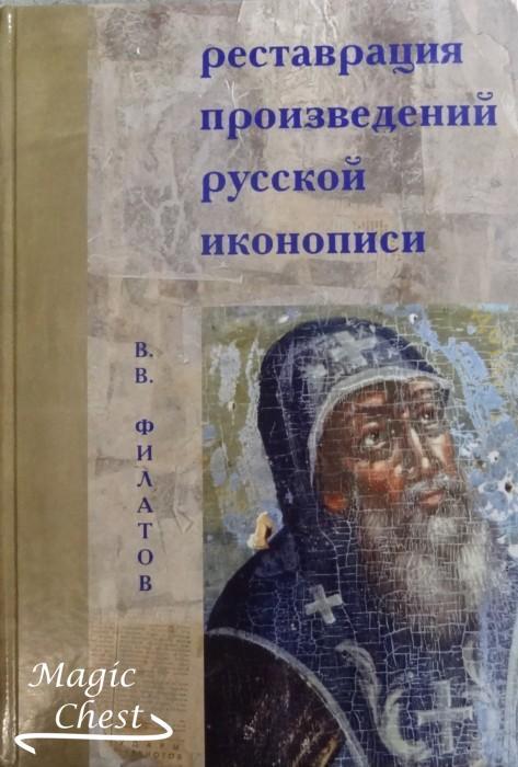 Реставрация произведений русской иконописи