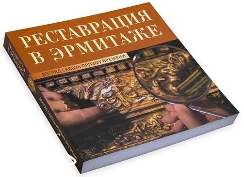 Restavratsiya_v_Ermitazhe_new