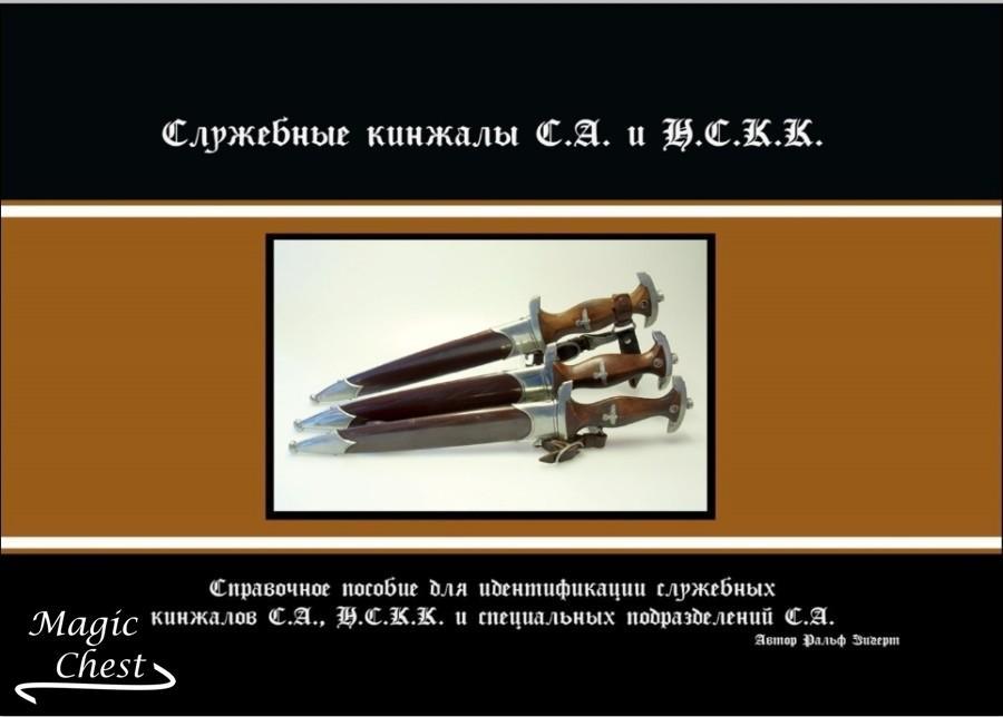 Книга Служебные кинжалы СА и НСКК (на русском языке)