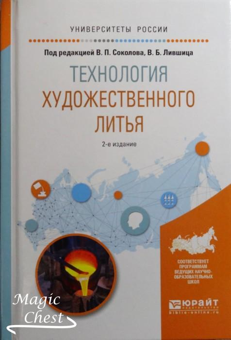 Технология художественного литья. 2-е изд., исправленное и дополненное