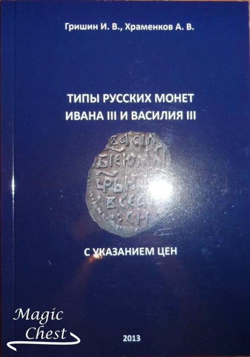 Типы русских монет Ивана III и Василия III с указанием цен