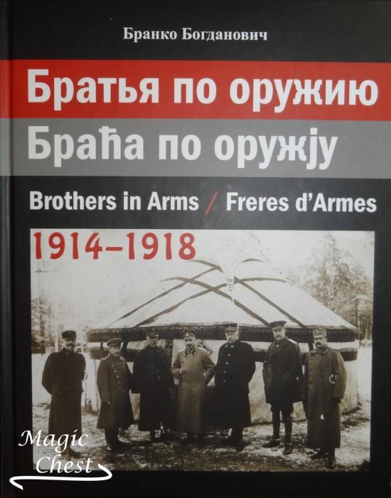Братья по оружию 1914-1918