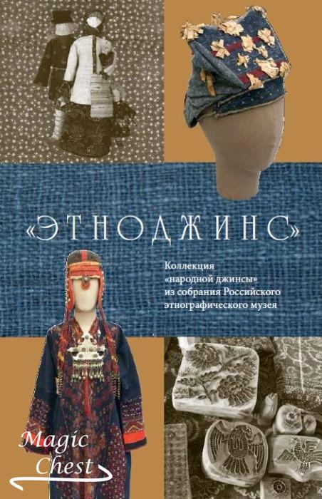 Этноджинс. Коллекция народной джинсы из собрания Российского этнографического музея
