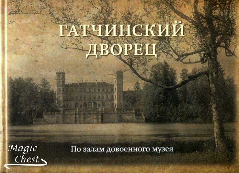 Гатчинский дворец. По залам довоенного музея