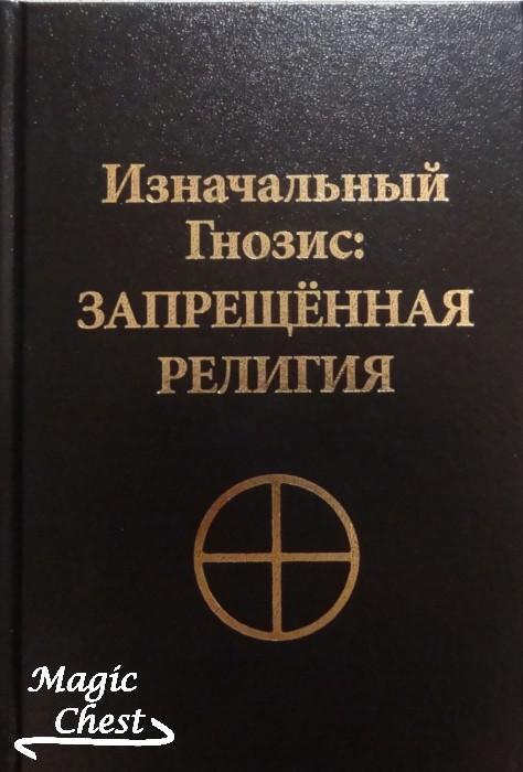 Iznachalny_gnozis_zapreschennaya_religiya