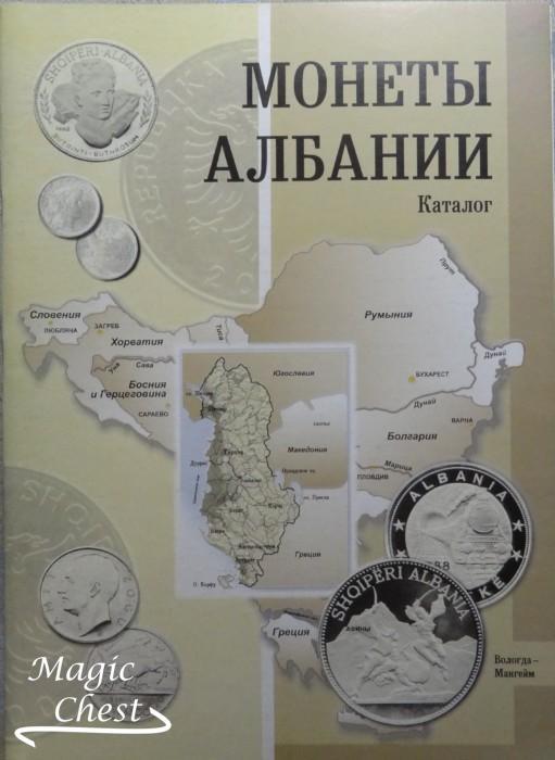 Monety_Albanii_katalog