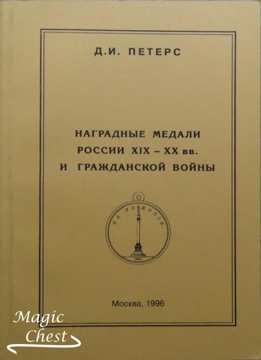 Наградные медали России XIX-XX вв. и гражданской войны