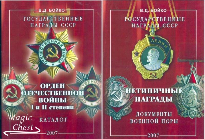 Нетипичные награды, Орден отечественной войны I и II степени Государственные награды СССР