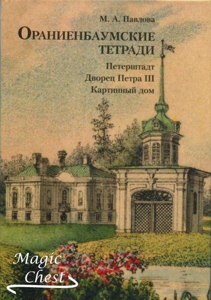 Ораниенбаумские тетради. Петерштадт, Дворец Петра III, Картинный дом