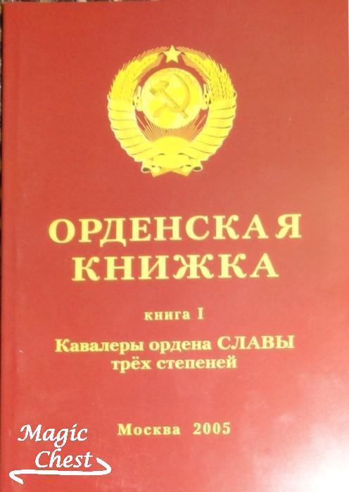 Ordenskaya_knizhka0