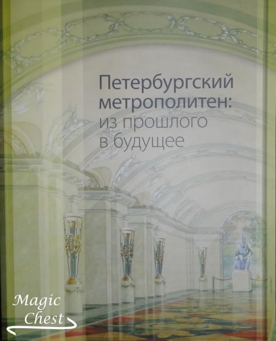 Петербургский метрополитен. Из прошлого в будущее