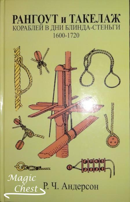 Рангоут и такелаж кораблей в дни блинда-стеньги 1600-1720