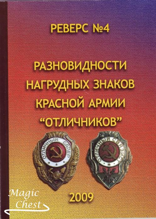 Разновидности нагрудных знаков Красной армии Отличников